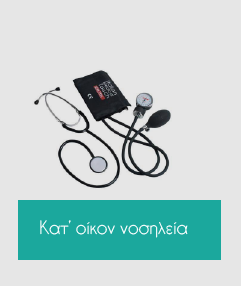 Υπηρεσία | Κατ' οικον νοσηλεία