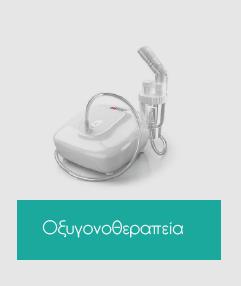 Προϊόντα Οξυγονοθεραπείας