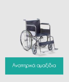 Προϊόντα | Αναπηρικά αμαξίδια